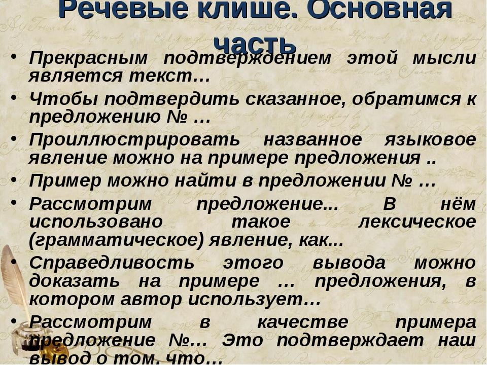 Прекрасным подтверждением этой мысли является текст… Чтобы подтвердить сказа...
