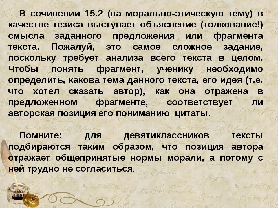 В сочинении 15.2 (на морально-этическую тему) в качестве тезиса выступает объ...