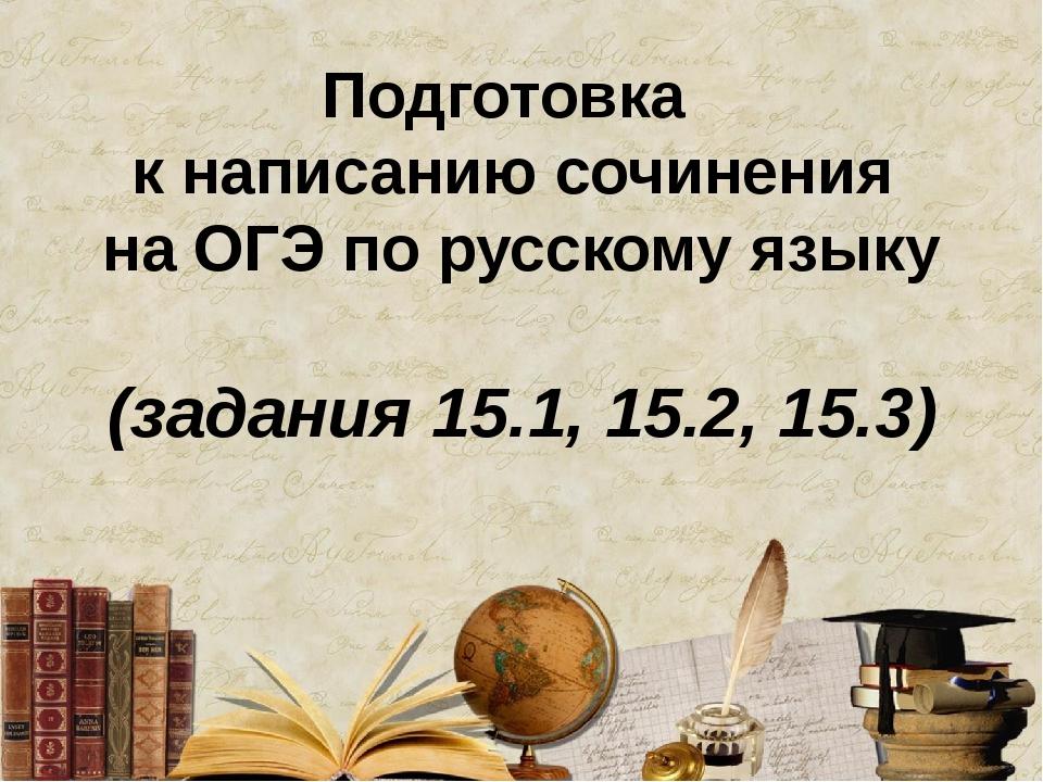 Подготовка к написанию сочинения на ОГЭ по русскому языку (задания 15.1, 15.2...