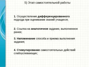 5) Этап самостоятельной работы 1. Осуществление дифференцированного подхода п