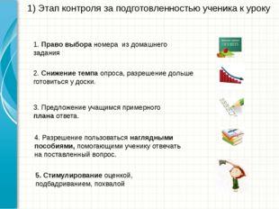 1) Этап контроля за подготовленностью ученика к уроку 1. Право выбора номера