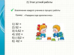2) Этап устной работы Вовлечение каждого ученика в процесс работы «Передача х