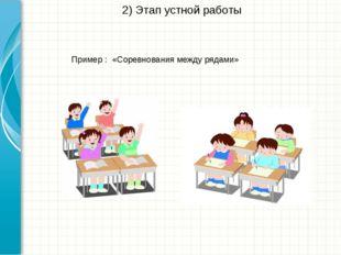 2) Этап устной работы «Соревнования между рядами» Пример : Microsoft Инженерн