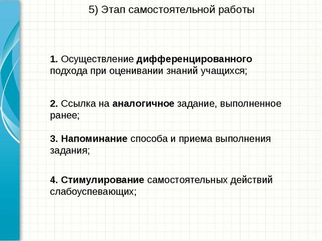 5) Этап самостоятельной работы 1. Осуществление дифференцированного подхода п...