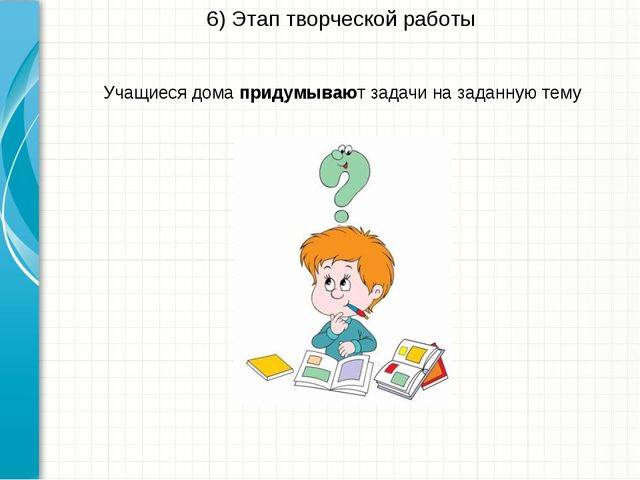 6) Этап творческой работы Учащиеся дома придумывают задачи на заданную тему M...