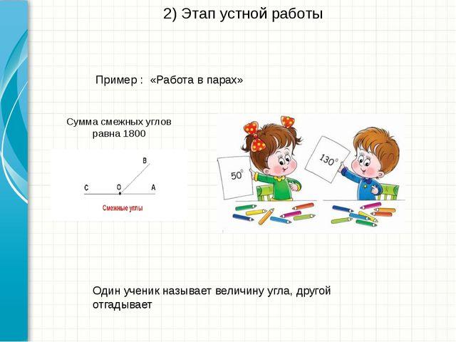 2) Этап устной работы «Работа в парах» Пример : Сумма смежных углов равна 180...