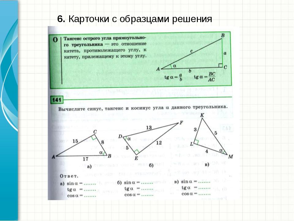 6. Карточки с образцами решения