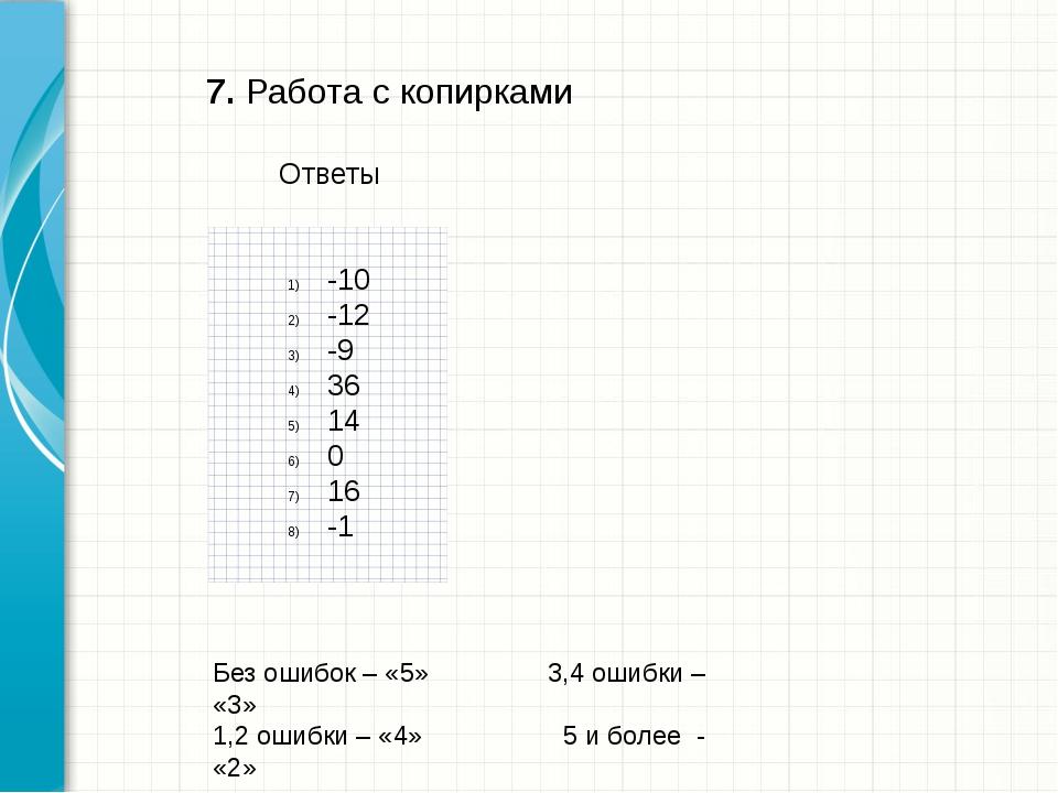 7. Работа с копирками Без ошибок – «5» 3,4 ошибки – «3» 1,2 ошибки – «4» 5 и...
