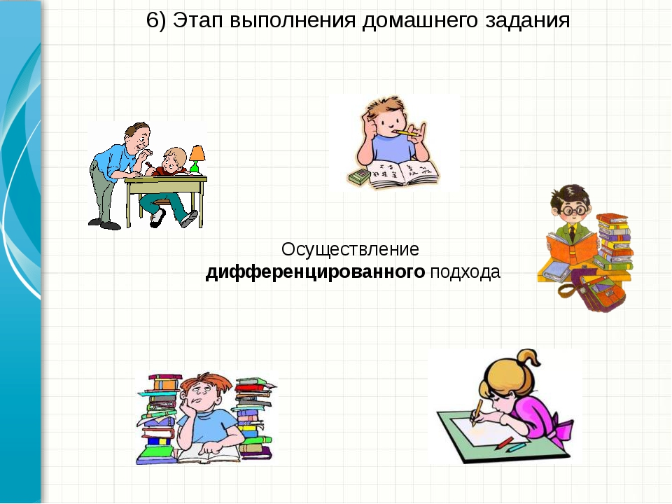 6) Этап выполнения домашнего задания Осуществление дифференцированного подход...