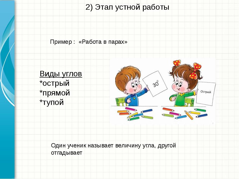 2) Этап устной работы «Работа в парах» Пример : Виды углов *острый *прямой *т...