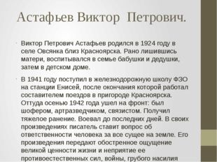 Астафьев Виктор  Петрович. Виктор Петрович Астафьев родился в 1924 году в се