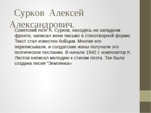Сурков  Алексей Александрович.   Советский поэт А. Сурков, находясь на запад
