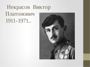 Некрасов  Виктор   Платонович 1911-1971..