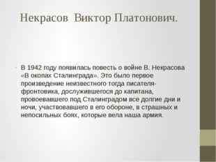 Некрасов  Виктор Платонович. В 1942 году появилась повесть о войне В. Некрас