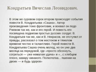 Кондратьев Вячеслав Леонидович.  В этом же суровом сорок втором происходят с