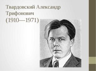 Твардовский Александр Трифонович   (1910—1971)