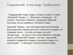 Твардовский  Александр  Трифонович. . Твардовский тогда создал лучшую поэму
