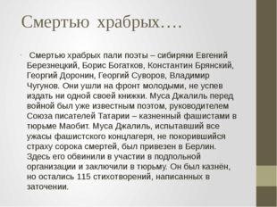 Смертью  храбрых…. Смертью храбрых пали поэты – сибиряки Евгений Берез