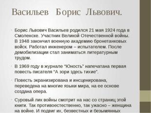 Васильев   Борис  Львович. Борис Львович Васильев родился 21 мая 1924 года в