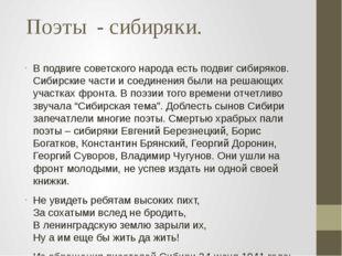 Поэты  - сибиряки. В подвиге советского народа есть подвиг сибиряков. Сибирс