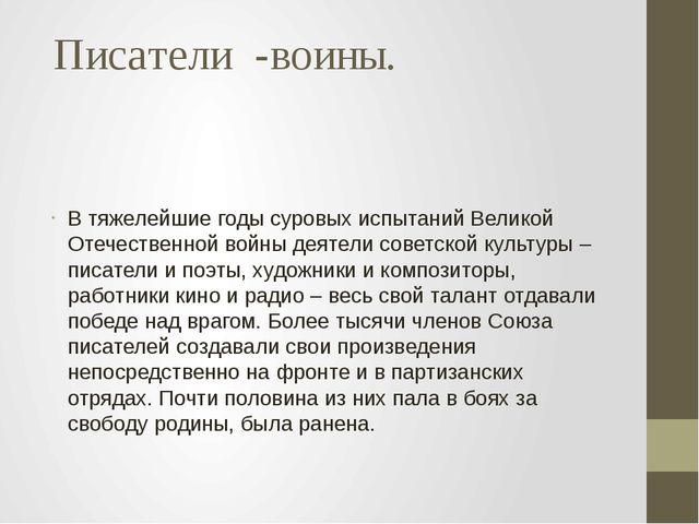 Писатели  -воины. В тяжелейшие годы суровых испытаний Великой Отечественной...