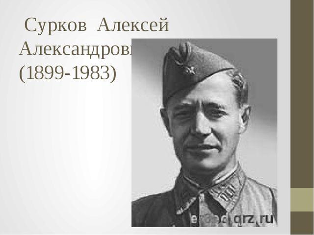 Сурков  Алексей Александрович. (1899-1983)