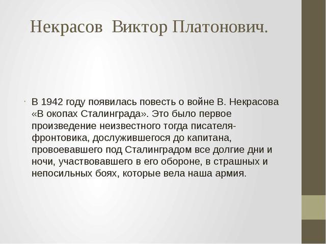 Некрасов  Виктор Платонович. В 1942 году появилась повесть о войне В. Некрас...
