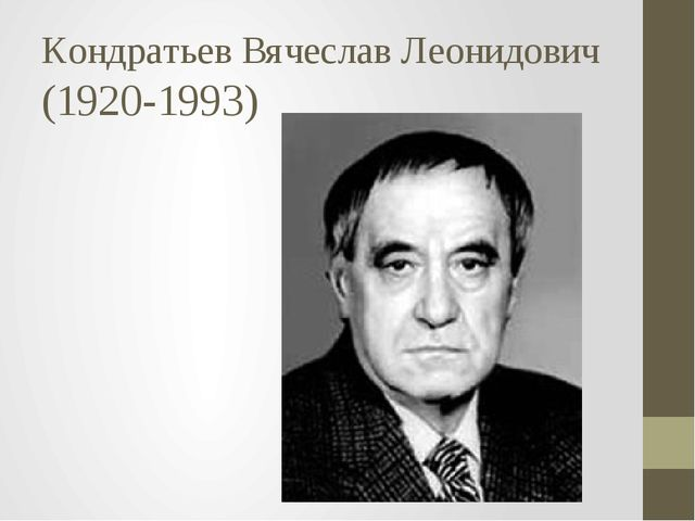 Кондратьев Вячеслав Леонидович (1920-1993)
