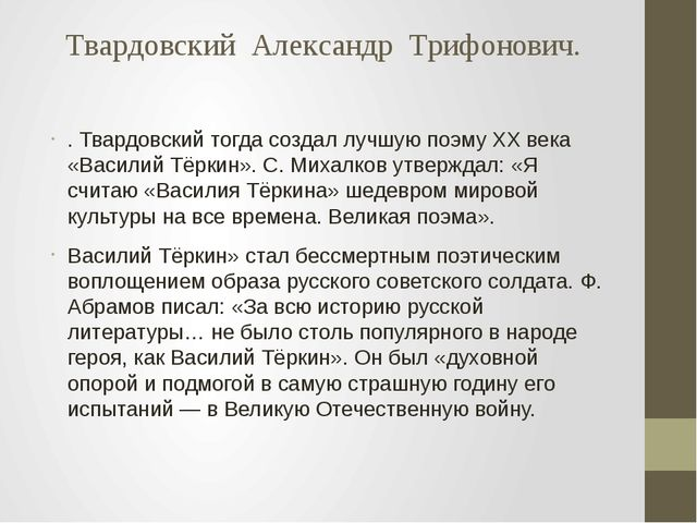 Твардовский  Александр  Трифонович. . Твардовский тогда создал лучшую поэму...