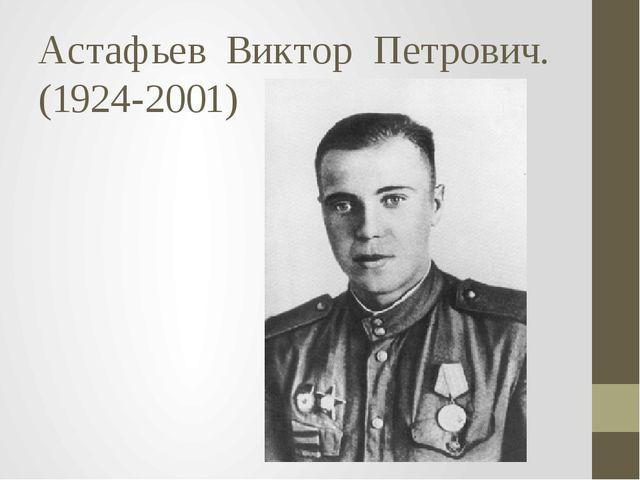 Астафьев  Виктор  Петрович. (1924-2001)
