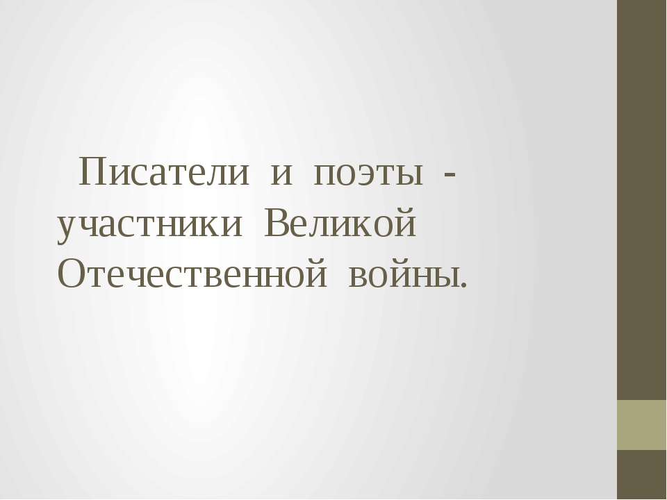 Писатели  и  поэты  - участники  Великой  Отечественной  войны.