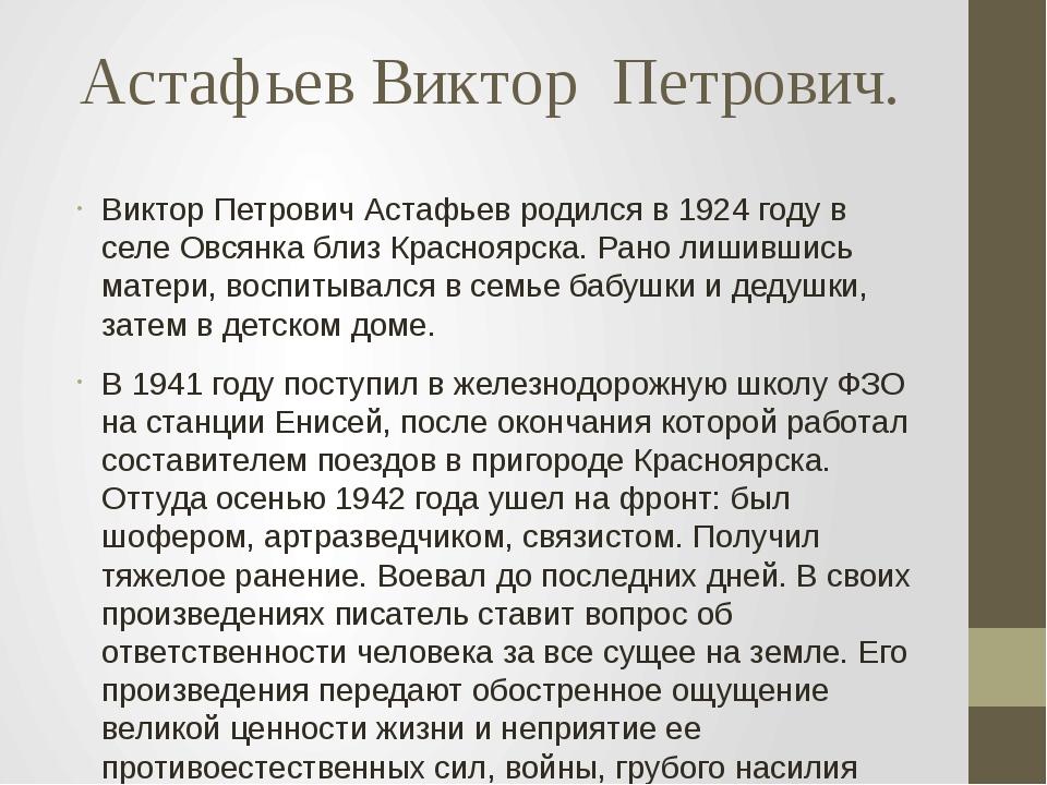 Астафьев Виктор  Петрович. Виктор Петрович Астафьев родился в 1924 году в се...