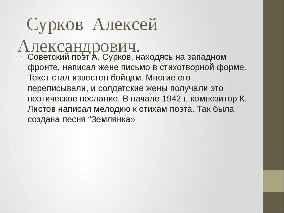 Сурков  Алексей Александрович.   Советский поэт А. Сурков, находясь на запад...