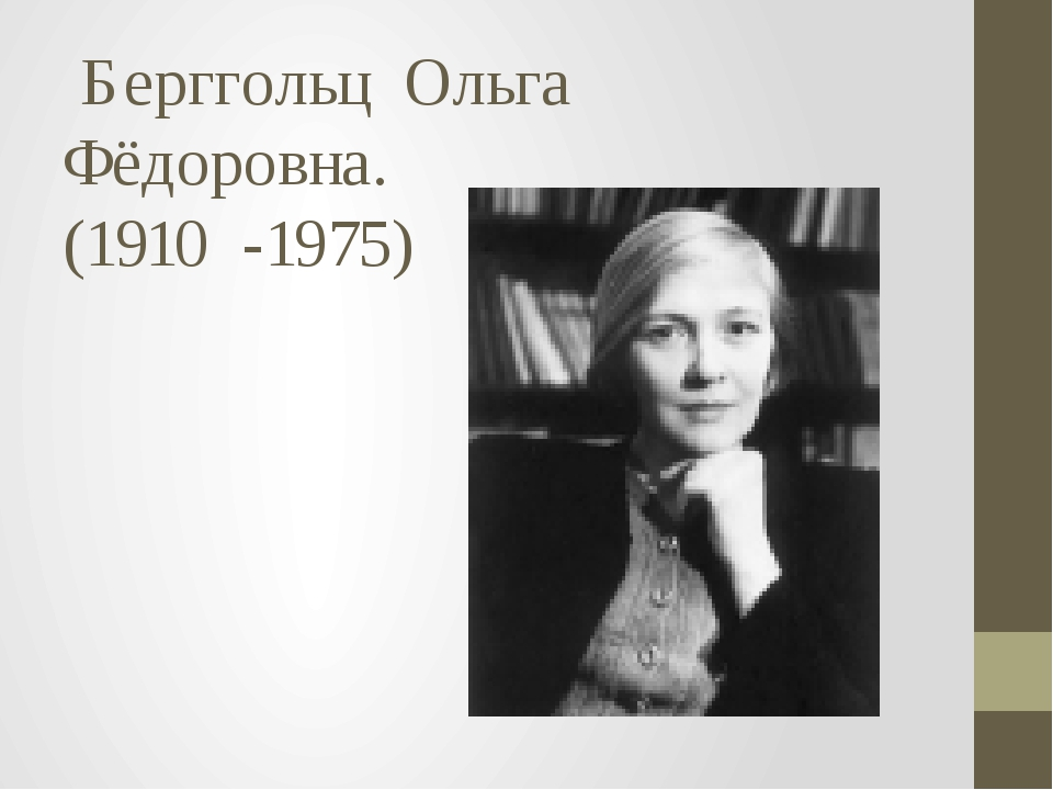 Берггольц  Ольга  Фёдоровна. (1910  -1975)