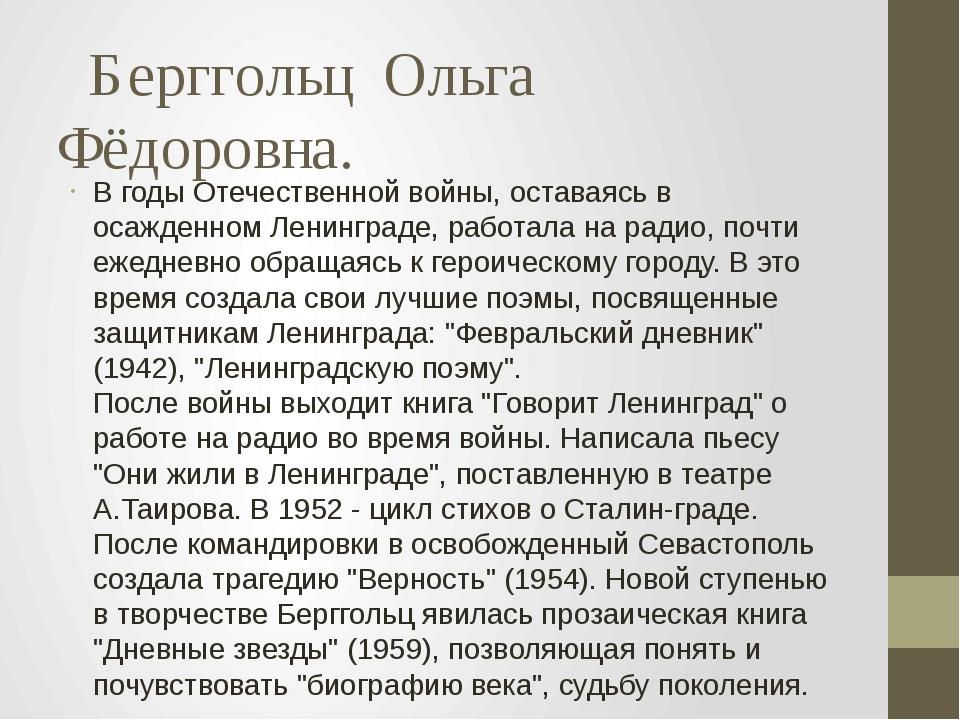 Берггольц  Ольга   Фёдоровна.  В годы Отечественной войны, оставаясь в осажд...