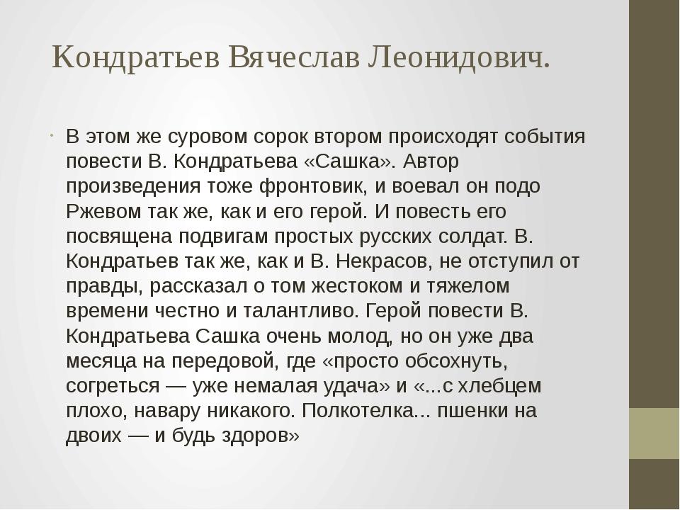 Кондратьев Вячеслав Леонидович.  В этом же суровом сорок втором происходят с...