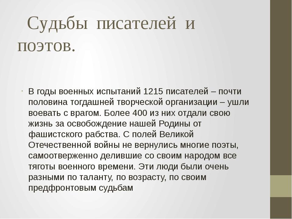 Судьбы  писателей  и поэтов. В годы военных испытаний 1215 писателей – почти...