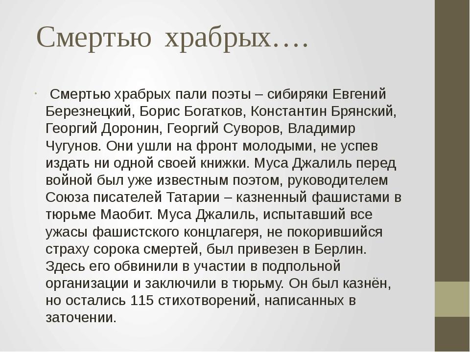 Смертью  храбрых…. Смертью храбрых пали поэты – сибиряки Евгений Берез...