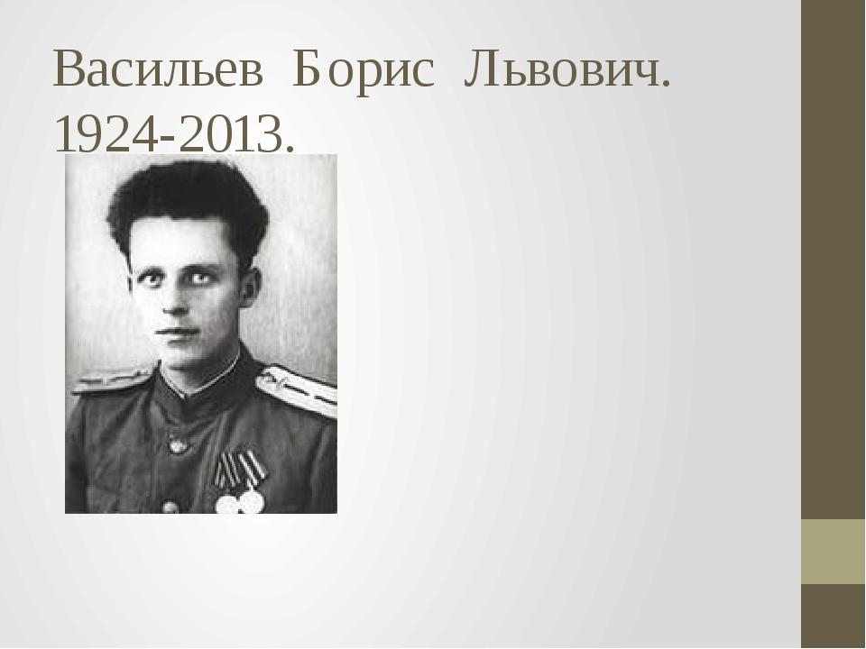 Васильев  Борис  Львович. 1924-2013.