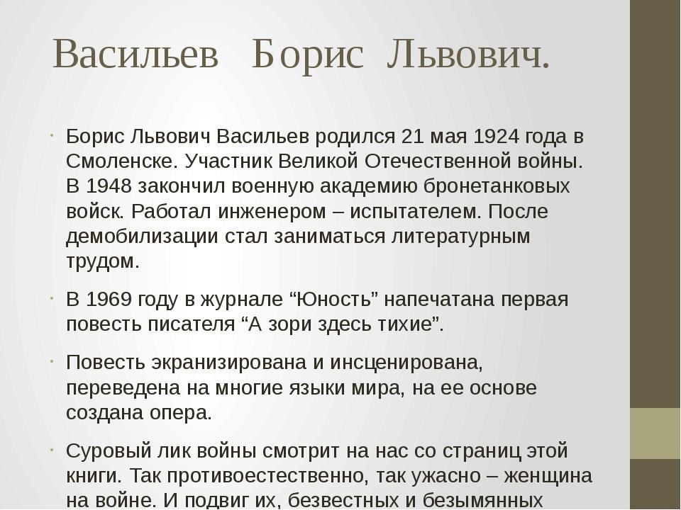 Васильев   Борис  Львович. Борис Львович Васильев родился 21 мая 1924 года в...