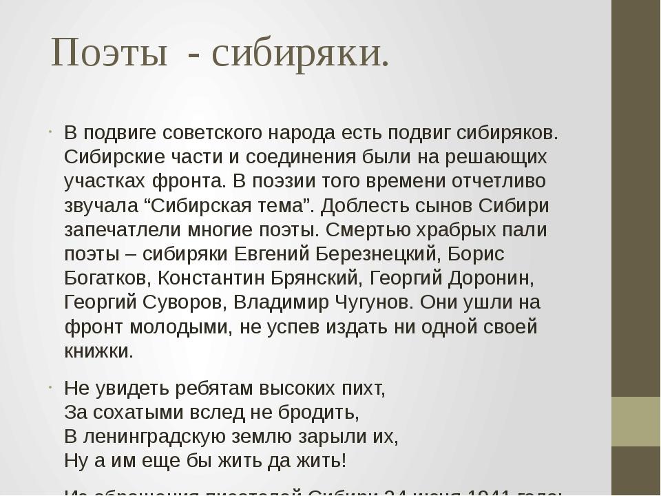 Поэты  - сибиряки. В подвиге советского народа есть подвиг сибиряков. Сибирс...