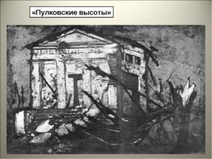 «Пулковские высоты»