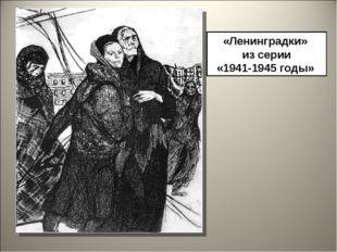 «Ленинградки» из серии «1941-1945 годы»