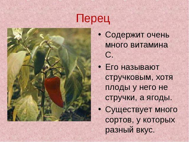 Перец Содержит очень много витамина С. Его называют стручковым, хотя плоды у...