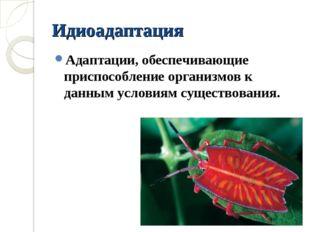 Идиоадаптация Адаптации, обеспечивающие приспособление организмов к данным ус