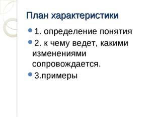 План характеристики 1. определение понятия 2. к чему ведет, какими изменениям