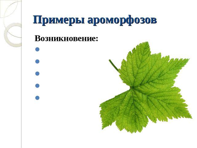 Примеры ароморфозов Возникновение: клетки многоклеточности цветка хорды фотос...