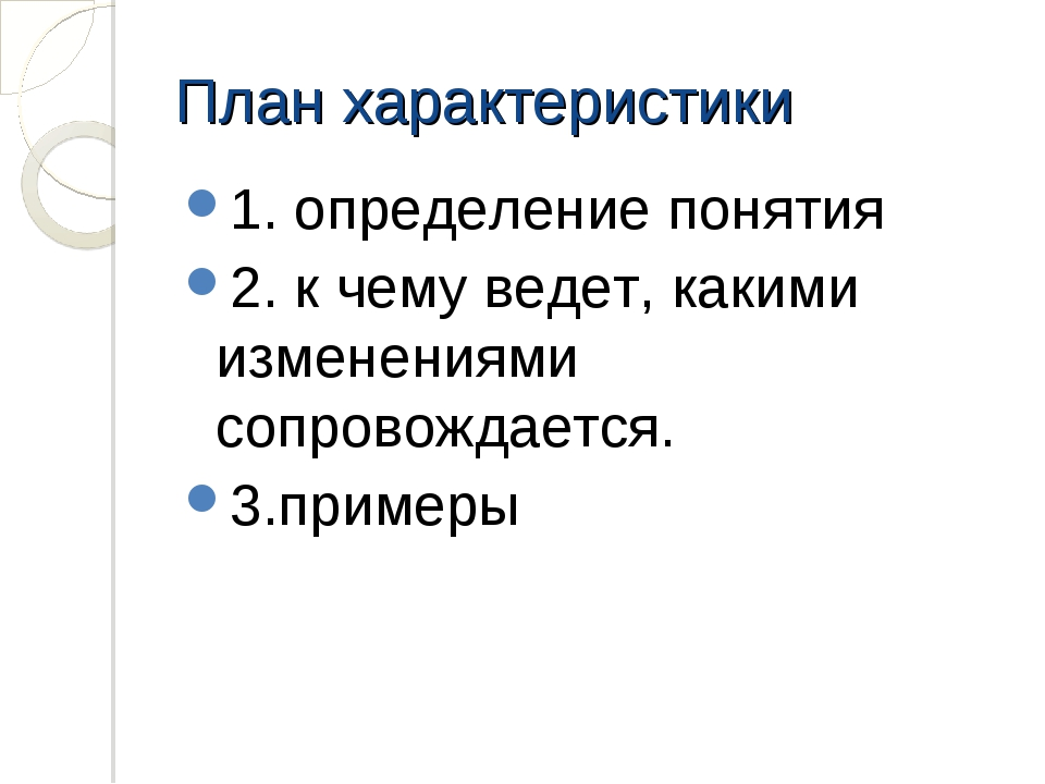 План характеристики 1. определение понятия 2. к чему ведет, какими изменениям...