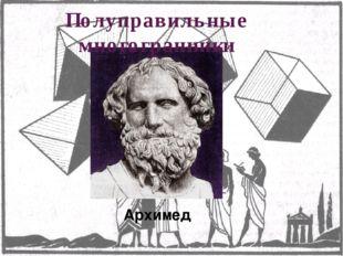 Архимед Полуправильные многогранники