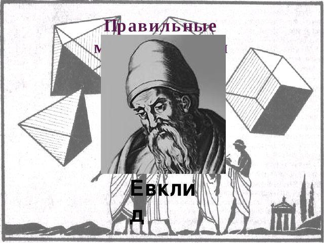 Правильные многогранники Евклид